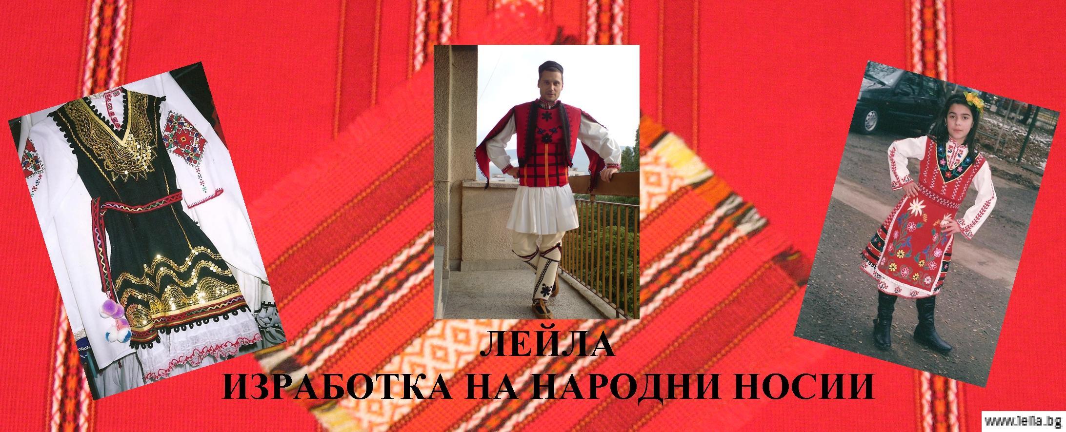 Ателие за народни носии Лейла